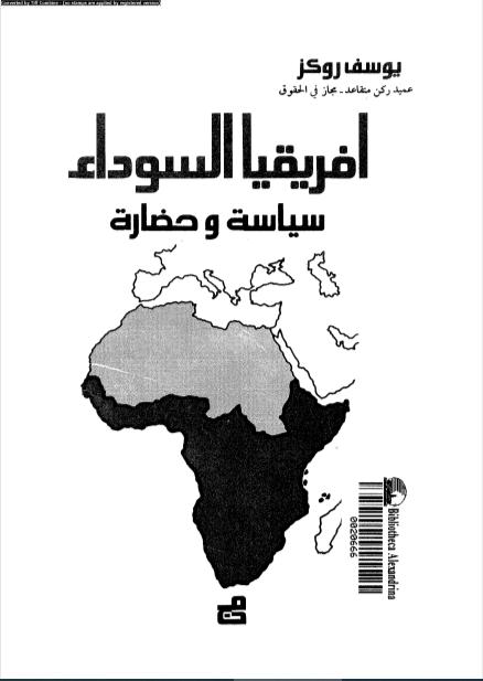 افريقيا السوداء