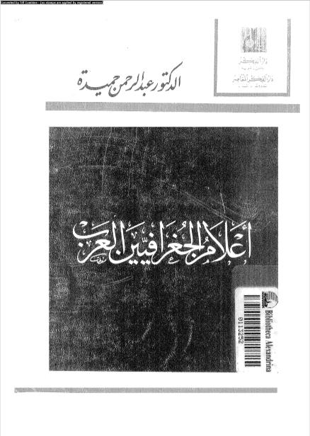 اعلام الجغرافين العرب