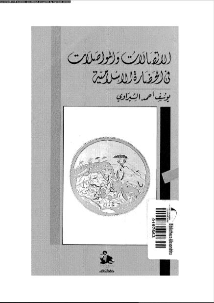 الاتصالات و الواصلات في الحضارة الاسلامية