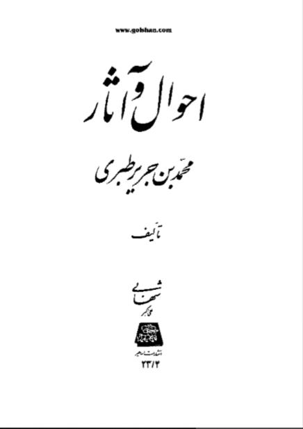 احوال و اثار محمد بن جریر طبری