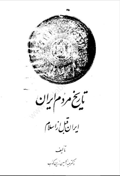 تاریخ مردم ایران قبل از اسلام